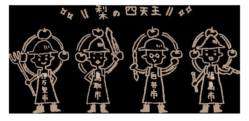 梨の国内生産地の四天王